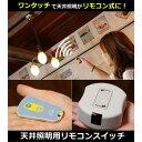 天井照明 用 リモコンスイッチ 照明 後付けリモコン 照明器具 LED 間接照明 天井照明 簡単取付 工事不要 キャンドール ランプ 引っ掛けシーリング シーリング