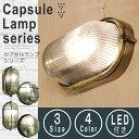 【LED付き】- Capsule Lamp カプセルランプ ...