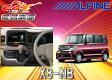 【受注生産】アルパイン8型N-BOX/カスタム/Modulo X専用地デジSDナビX8-NB