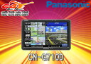 【送料無料】panasonicパナソニック7V型16GBワンセグ内蔵ポータブルナビCN-G710Dゴリラ