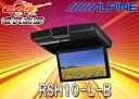 ●ALPINEアルパイン10.1型HDMI接続用フリップダウンモニターRSH10-L-B