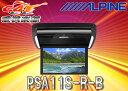 ●ALPINEアルパイン11.4型プラズマクラスター付リアビジョンフリップダウンモニターPSA11S-R-B