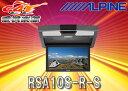 ALPINEアルパイン10.1型LEDルームランプ付リアビジョンRSA10S-R-Sシルバー