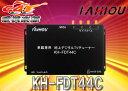 KAIHOU海宝HDMI出力端子付4×4フルセグ/ワンセグ地デジチューナーKH-FDT44C(12/24V両対応)