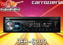 carrozzeriaカロッツェリアDEH-5100後継iPhone/iPod/CD/USB対応Bluetooth搭載DEH-5200