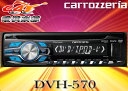 ●carrozzeriaカロッツェリアDVH-P560後継新型DVDデッキDVH-570