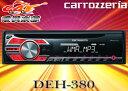 carrozzeriaカロッツェリアWMA/MP3/WMA対応1DIN CDデッキユニットDEH-380
