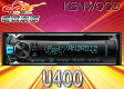 KENWOODケンウッドiPhone/iPod/Android対応CDデッキU400フロントUSB