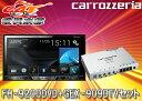 ●carrozzeriaカロッツェリアFH-9200DVD+地デジチューナーGEX-909DTVセット