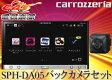 carrozzeriaカロッツェリアスマートフォンリンクアプリユニットSPH-DA05+ND-BC8IIバックカメラセット