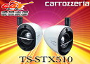 carrozzeriaカロッツェリアTS-STX5新型後継サテライトスピーカーTS-STX510