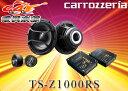 carrozzeriaカロッツェリア17cmセパレート2ウェイスピーカーTS-Z1000RS