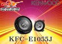 KENWOODケンウッド10cm/210WフラッシュマウントスピーカーKFC-E1055J