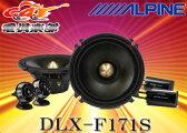 ●ALPINEアルパインDLX-FT17S後継17cmセパレート2wayスピーカーDLX-F171S
