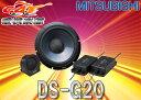 【送料無料】MITSUBISHIミツビシ16cmセパレート2way高音質DIATONEスピーカーDS-G20