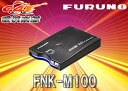 【セットアップ込】フルノGPS付き発話型ETC2.0車載器FNK-M100メーカー3年保証DC12V/24V