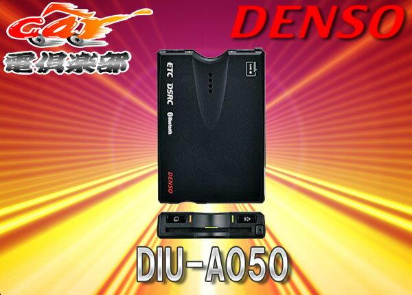 【予約販売!】DENSOデンソーAndroidスマートフォン連動ETC2.0/DSRC車載…...:auc-cardenclub:10007928