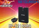 ●MITSUBISHI三菱GPS・スピーカー内蔵アンテナ分離ETC2.0車載器EP-E216SBG単体利用発話型(商用車向)