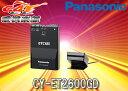 ●panasonic パナソニックGPS付き発話型ETC2.0車載器CY-ET2600GD音声案内