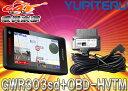 【送料無料】ユピテル小型オービスレーダー波対応3.6インチGPSレーダーGWR303sd(A320同等品)+トヨタハイブリッド車用ODBIIアダプターOBD-HVTMセット