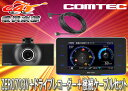 COMTECコムテック3.2型レーダー探知機ZERO703V...