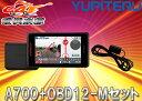 ●Yupiteruユピテル3.6型OBDII対応GPSレーダー探知機A700+OBD12-MIIIセット(GWT97SDやGWT87SDをお考えの方へ)
