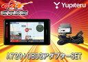 【送料無料】ユピテル3.6型2ピースセパレートタイプGPSレ...