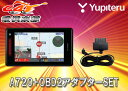 ユピテル3.6型2ピースセパレートタイプGPSレーダー探知機A720(A710後継)+OBDIIアダプ