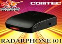 ●COMTECコムテックiPhone用GPSレーダー探知機RADARPHONE i01