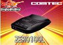 【送料無料】COMTECコムテック超薄型OBDII対応GPSレーダー探知機ZERO100L更新無料
