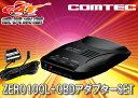 ●COMTECコムテックOBDII対応GPSレーダー探知機ZERO100L+OBD2-R2セット