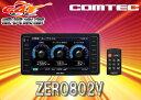 【送料無料】COMTECコムテック4.0型OBDII対応GPSレーダー探知機ZERO802V更新無料