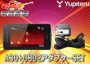 【送料無料】YUPITERUユピテル3.2型GPSレーダー探知機A30+OBD-HVTMセット