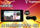 ●YUPITERUユピテル3.6型OBDII対応GPSレーダー探知機A110+OBDIIアダプターOBD12-MIIIセット