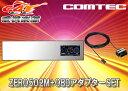 ●COMTECコムテック3.0型OBDII対応ミラー型GPSレーダー探知機ZERO502M+OBD2-R2セット(ZERO500M後継型)
