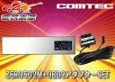 ●COMTECコムテック3.0型OBDII対応ミラー型GPSレーダー探知機ZERO502M+OBD2-IMセット(ZERO500M後継型)