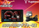●ユピテルYUPITERUスーパーキャット3.6型タッチパネル搭載OBDII対応ワンボディタイプGPSレーダー探知機A300+ハイブリッド車用OBD-HVTMセット(GWR103sd同等品)