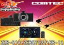 ●COMTECコムテックGセンサー搭載FullHD小型ドライ...