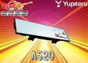 【送料無料】SUPER CATユピテル3.2型OBDII対応ミラータイプGPSレーダー探知機A520(A510 GWM205SD後継)