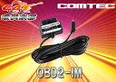 ●コムテックCOMTECレーダー探知機用OBDIIアダプターOBD2-IM(輸入車専用)