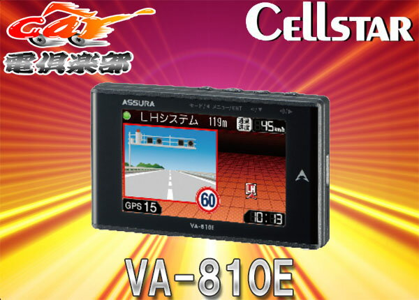 ●Cellstarセルスター3.2型GPSレーダー探知機VA-810E更新無料メーカー3年保証
