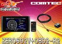 ●COMTECコムテックOBDII対応3.2インチ小型オービス対応GPSレーダー探知機ZERO602V+OBD2-R3セット最新データ更新無料(ZERO600V後継)