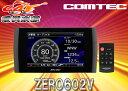 ●COMTECコムテックOBDII対応3.2インチ小型オービス対応GPSレーダー探知機ZERO602Vデータ更新無料(ZERO600V後継)