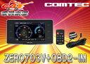 ●コムテック3.2インチ18バンド・G+ジャイロシステム搭載データ更新無料GPSレーダー探知機ZERO703V+輸入車用OBDIIアダプターOBD2-IMセット