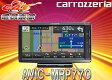 【送料無料】carrozzeriaカロッツェリアAVIC-MRP700後継7型ワンセグVICS内蔵ポータブルナビAVIC-MRP770