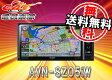 【送料無料】ECLIPSEイクリプスAVN-SZ04iW後継7型32GB地デジBluetooth内蔵AVN-SZ05iW自動地図更新機能搭載!