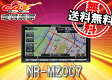 ●MITSUBISHI三菱電機7型DVD再生Bluetooth地デジナビNR-MZ007地図1年無料(AVIC-RZ77をお考えの方必見♪)