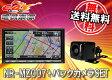 【送料無料】MITSUBISHI三菱電機7型DVD再生Bluetooth地デジナビNR-MZ007地図1年無料+バックカメラBC100セット(AVIC-RZ77をお考えの方必見♪)