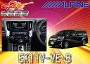 【受注生産】ALPINEアルパイン11型BIGX11ヴェルファイア(30系)用SDナビEX11V-VE-B
