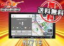 ●clarionクラリオン7型CD録音DVD再生Bluetooth地デジNX716地図3年無料